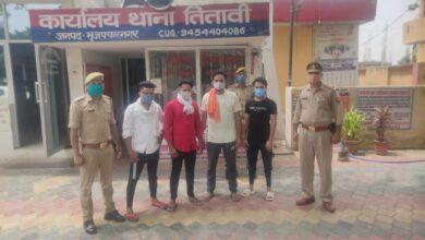 Photo of मुजफ्फरनगर की तितावी थाना पुलिस ने वांछित चल रहे  अभियुक्तों को गिरफ्तार कर भेजा जेल